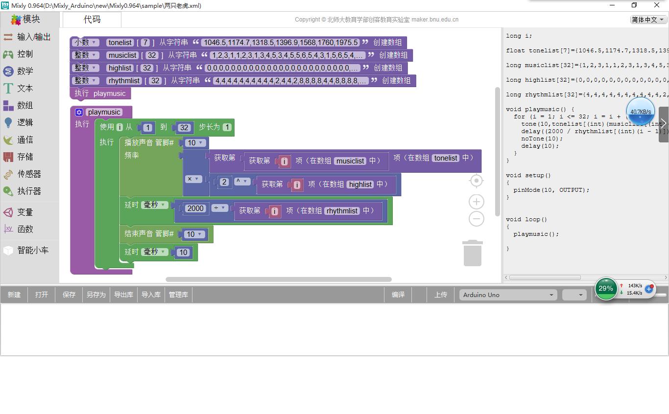 面向Arduino开发的图形化编程工具 Mixly