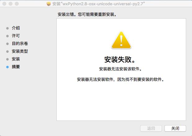 OSX EI Capitan WXPython 安装问题解决方案- OSCHINA