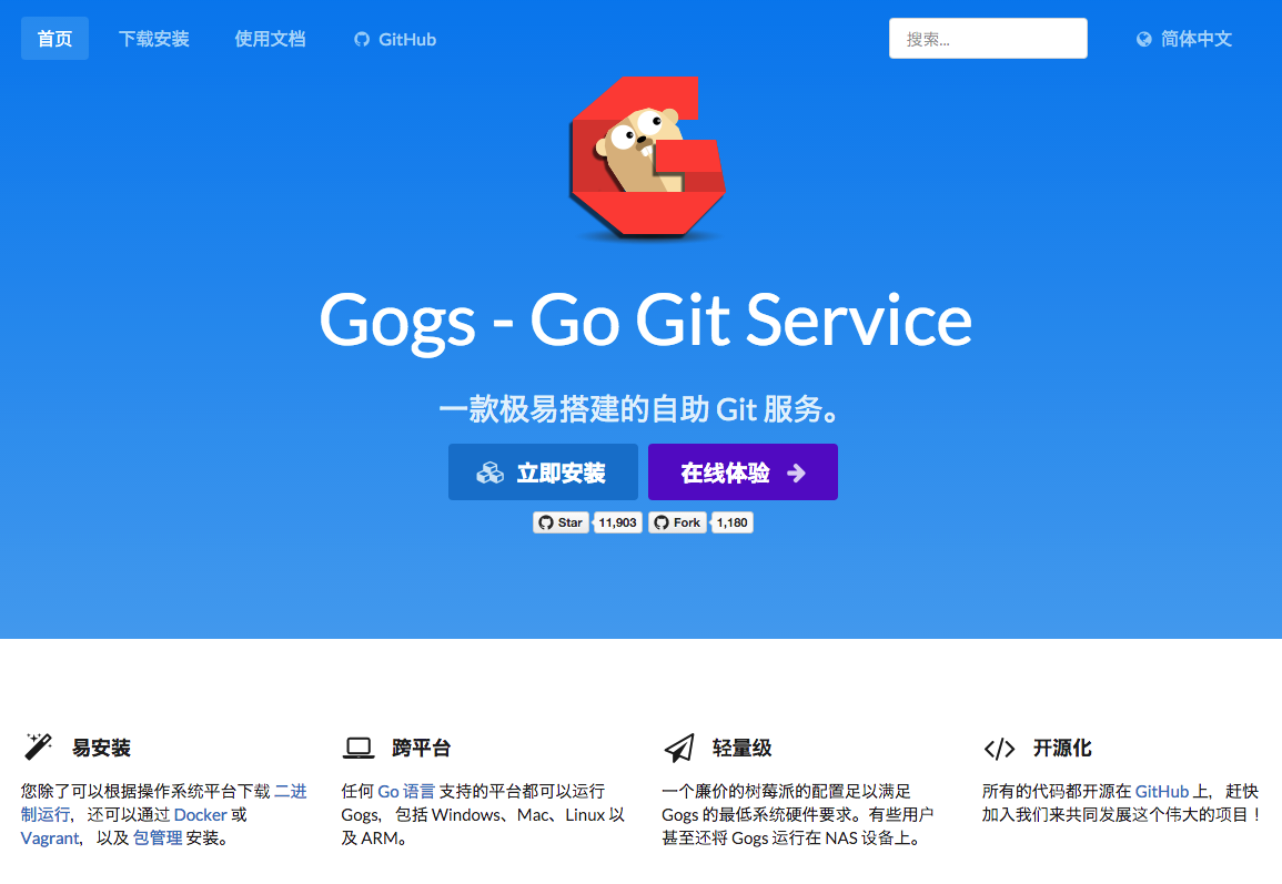 极易搭建的自助 Git 服务 Gogs