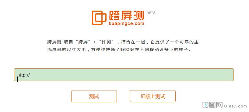 15款html5响应式网站跨屏幕测试工具