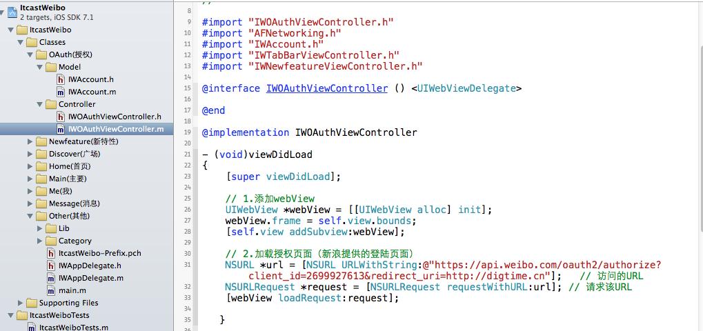 IOS博客项目搭建-09-OAuth02授权