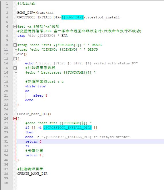 shell 调试技术,伪信号打印程序出错位置