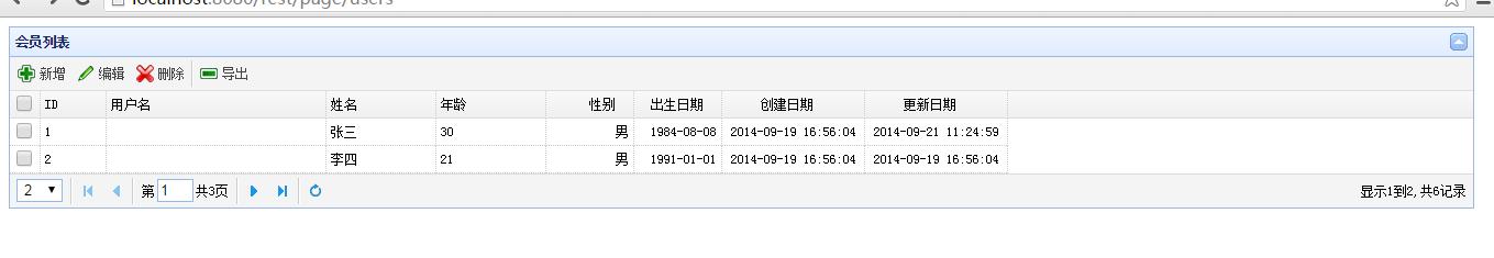 jdbcTemplate实现分页功能