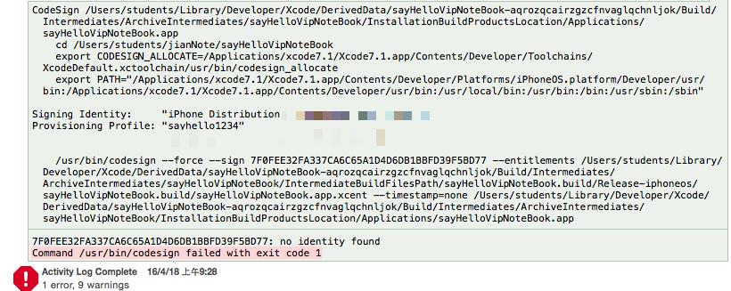 xcode打包(Archive)显示Command /usr/bin/codesign failed