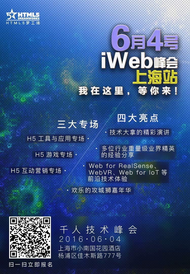 2016iWeb峰会上海站活动海报