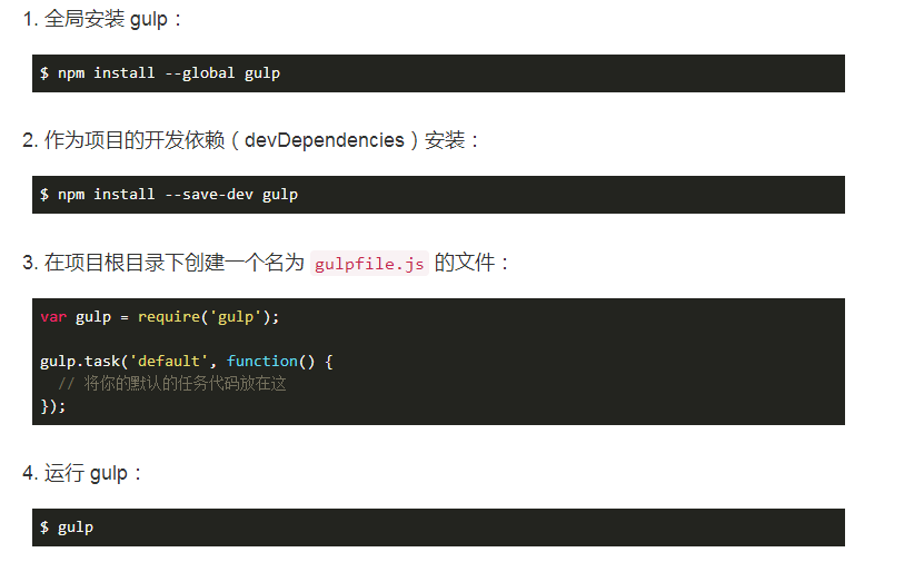 基于流的自动化构建工具 Gulp.js