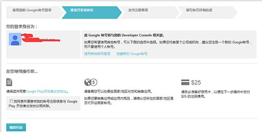 GooglePlay 开发者注册并开通商家账号
