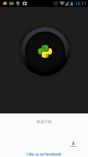 Android 上 Python 脚本引擎 QPython