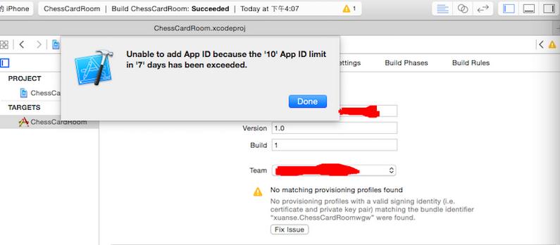 Xcode7无证书真机测试问题