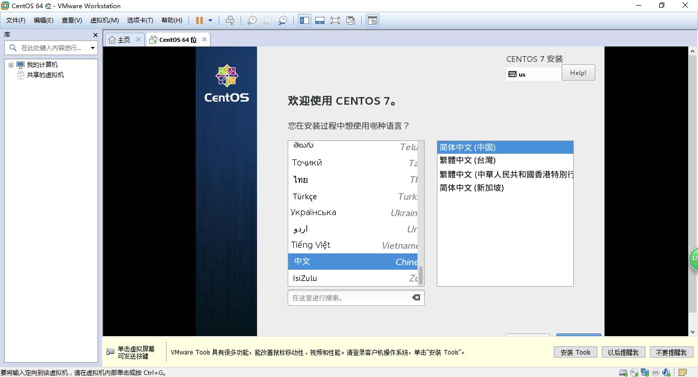 CentOS、Ubuntu的下载安装 - chenhongyong - 博客园