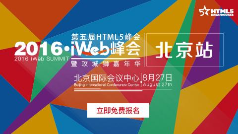 2016iWeb峰会北京站