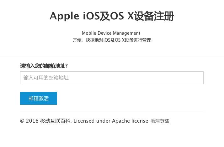 iOS移动设备管理 OpenMDMServer
