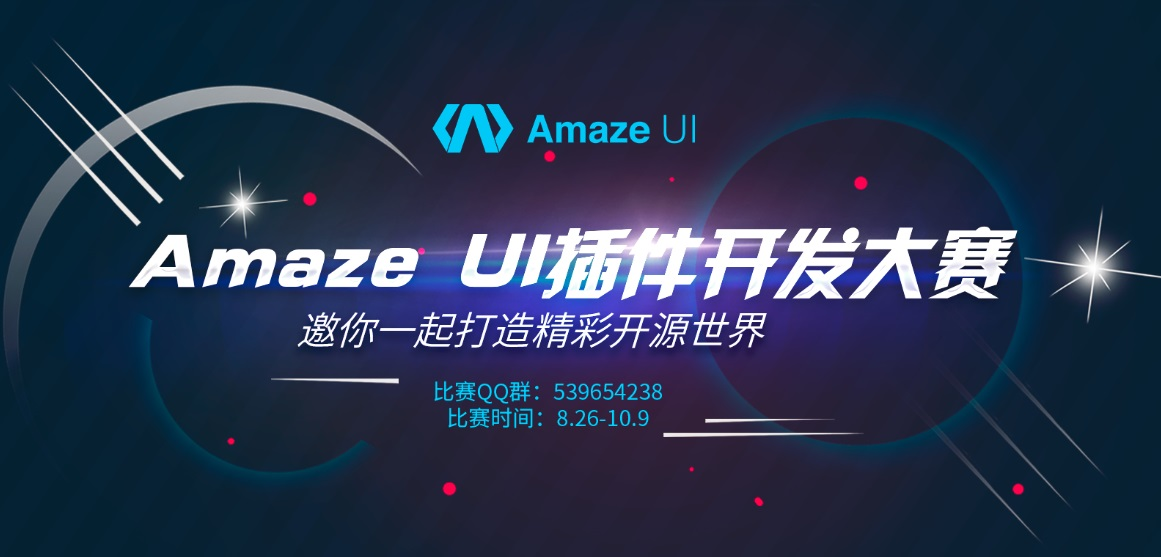 Amaze UI插件比赛正式启动,iPhone 7 Plus,机械...