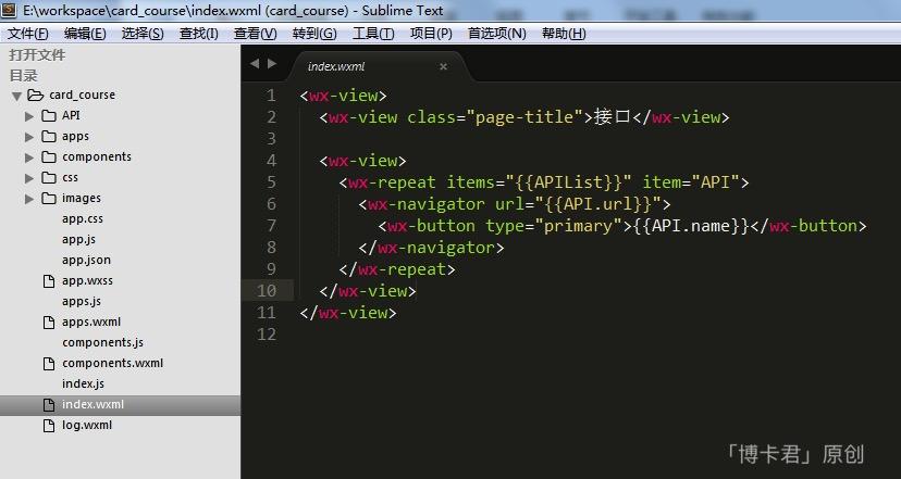 微信小程序项目结构以及配置