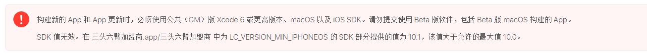Ionic2构建iOS应用上传总结