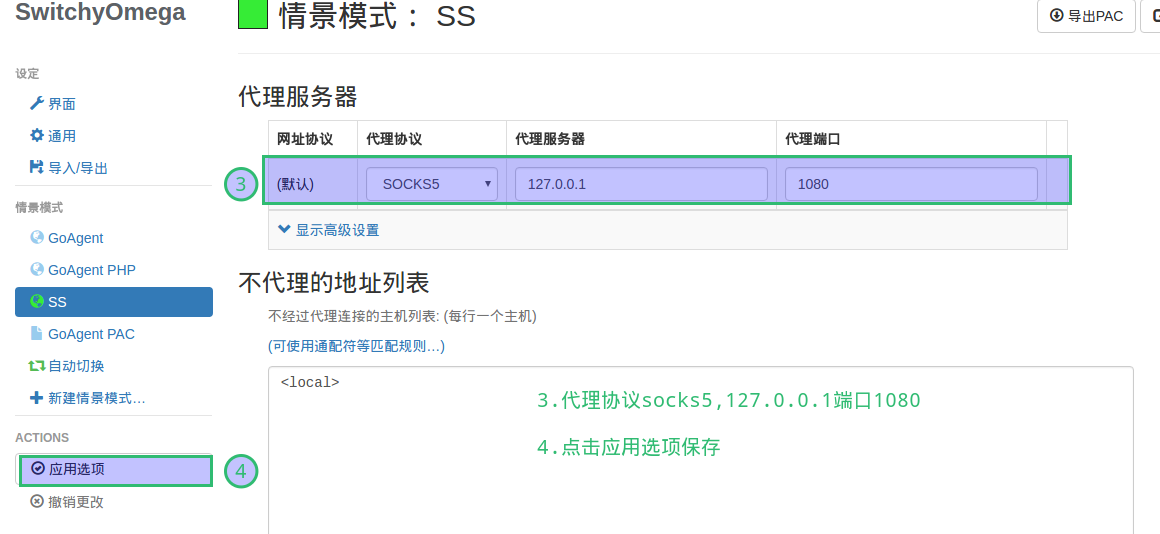 shadowsocks-1