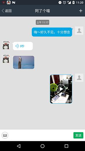 Android 轻量级 IM 开源项目 FamilyChat