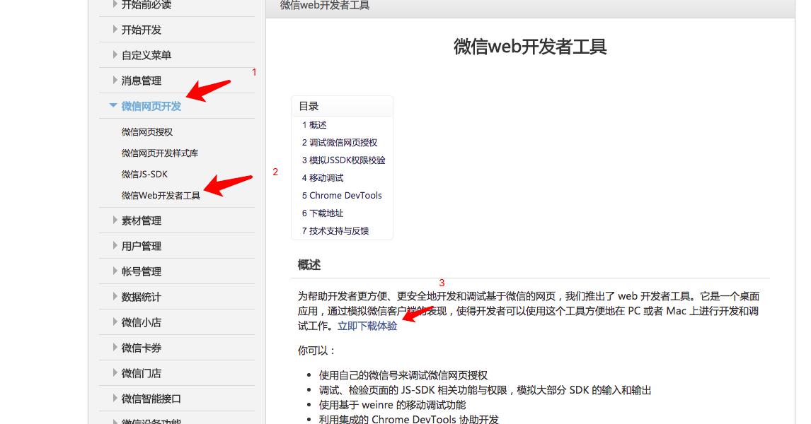 微信页面调试神器--微信web开发者工具