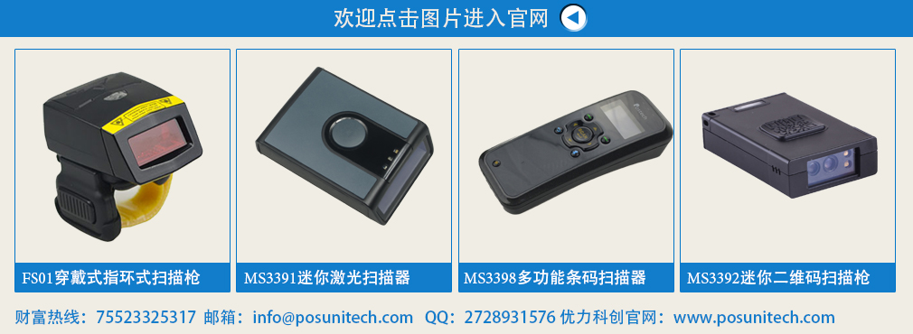 http://www.posunitech.cn/products_detail/productId=95.html