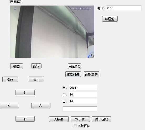 视频汇聚云平台——千眼一平台