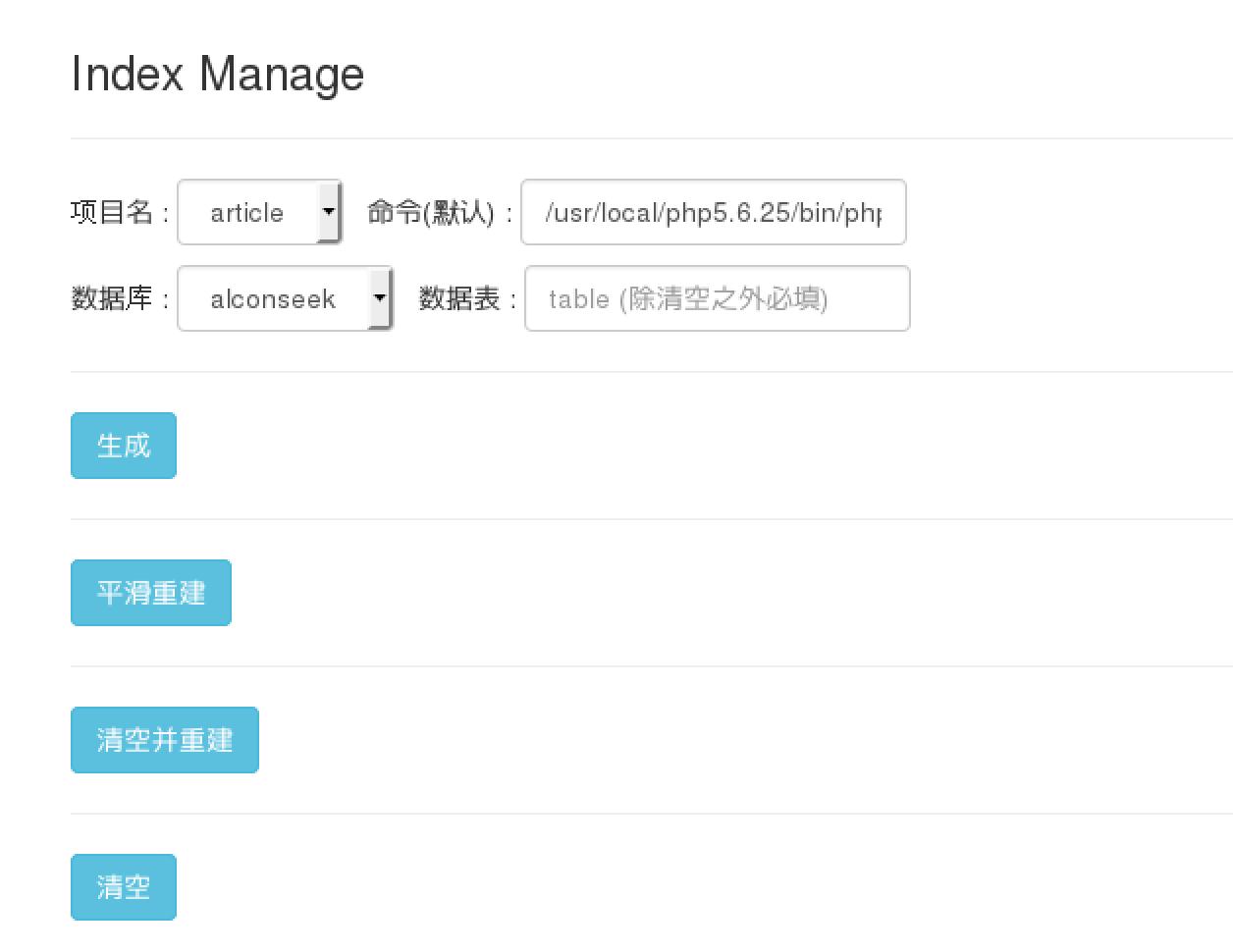 全文检索 Api 应用框架                                              alconSeek