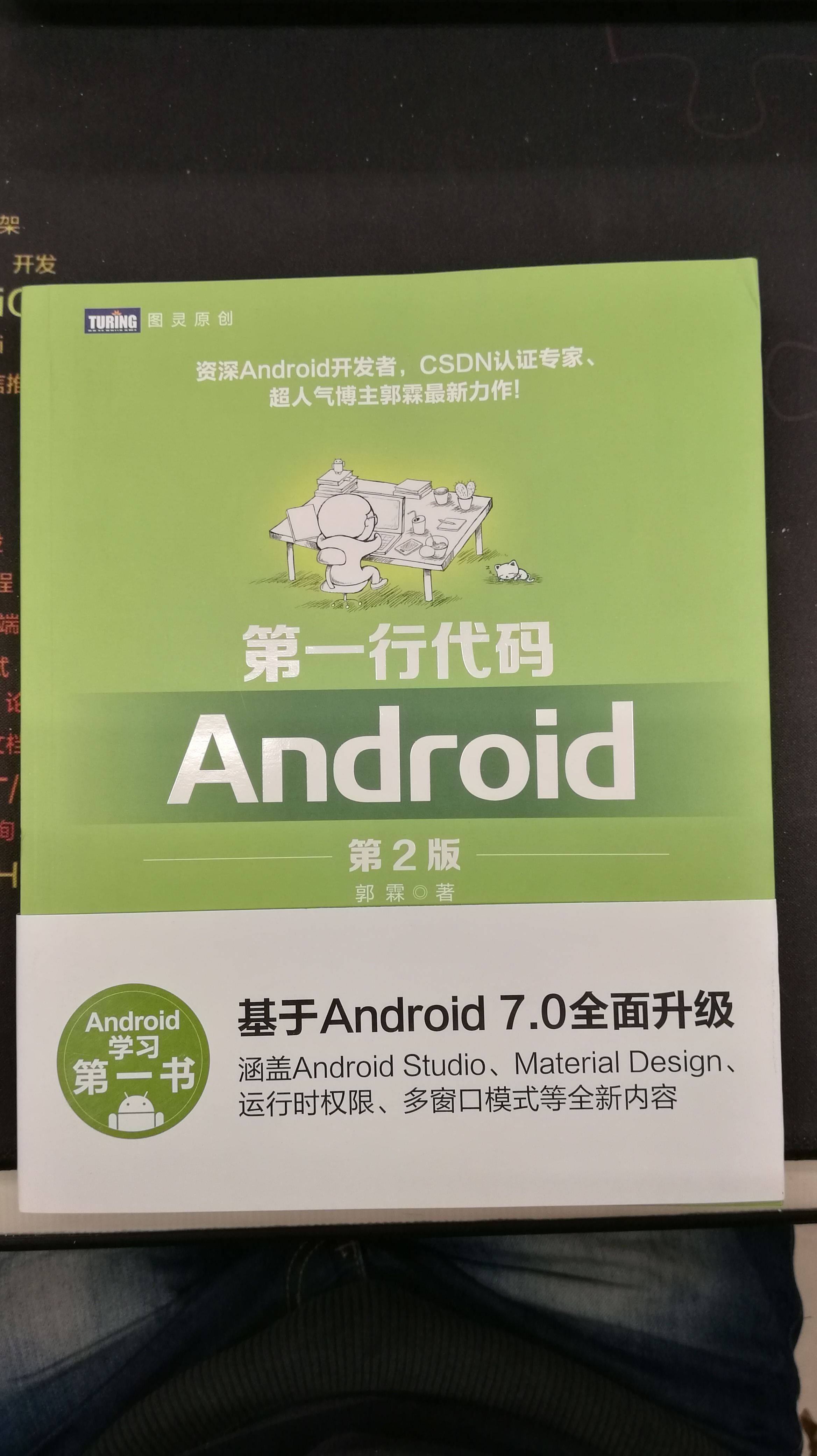 第一行代码 Android 第二版到货啦