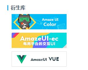 Amaze UI插件库,比你想象中更丰富!