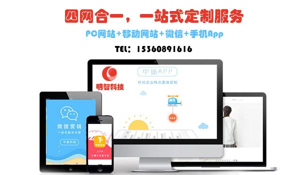 App开发公司浅谈一元云购App|明智科技