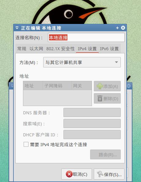 Linux(Ubuntu)笔记本用一根网线连接树莓派登录s...