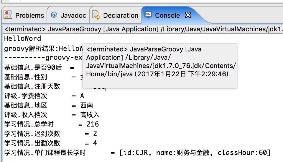 Java内嵌Groovy脚本引擎进行业务规则剥离(二)-...