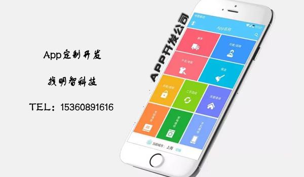 专业的广州App开发公司都有一套自己的App开发流程|明智科技