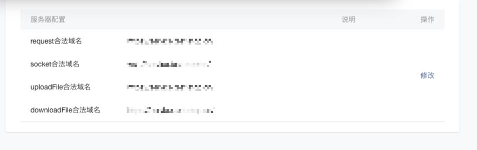 微信小程序HTTPS