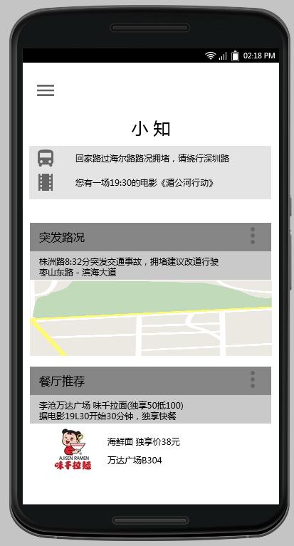 小知 Xiaozhi Smart APP