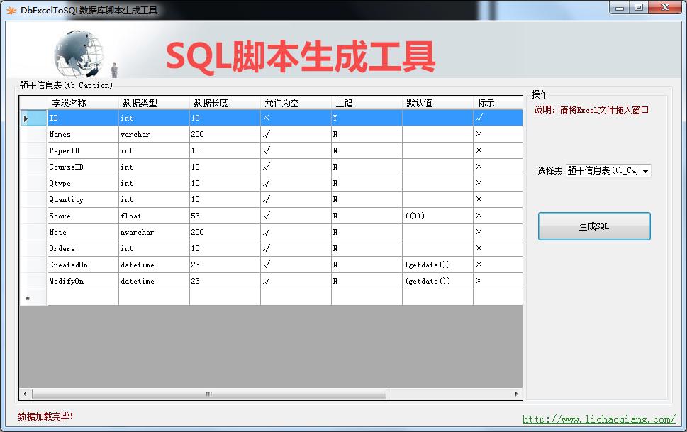 数据库脚本生成工具