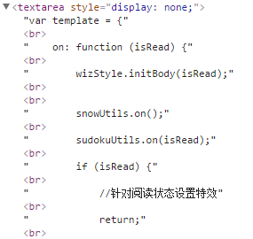"""innerText 操作 textarea 的 """"坑""""..."""