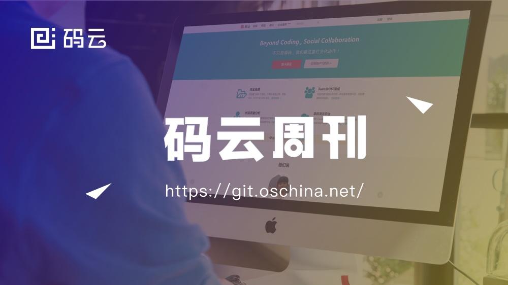 【码云周刊第 15 期】都没闲着!Java 实现 URL ...