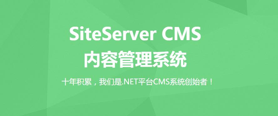 SiteServer CMS