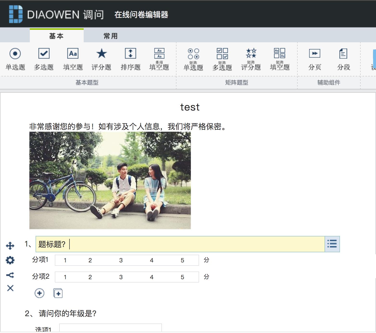 调问表单问卷系统 DWSurvey