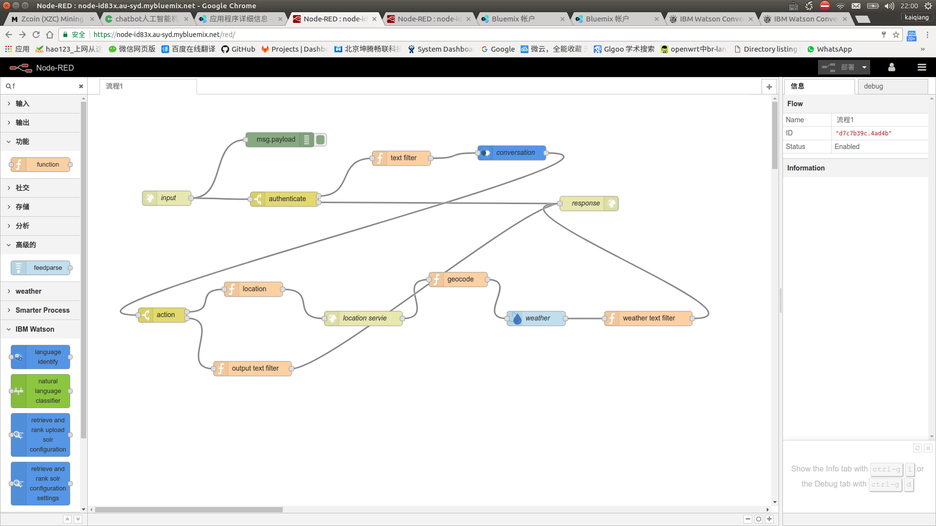 NODERED流程图模式的 设计型开发
