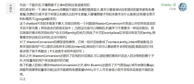使用Bluemix进行chatbot的开发总结