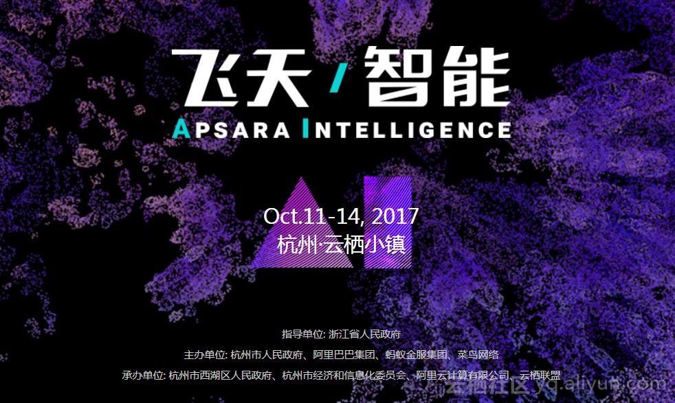 杭州云栖大会10月起航,这里有一份最全的大会剧透