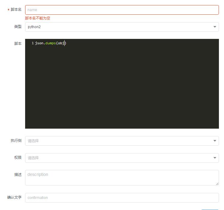 基于iView中后台开发(1)-根据列定义动态生成表单...