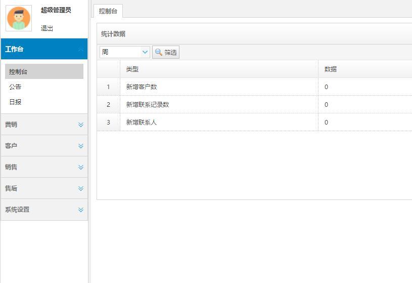 蓝科客户管理系统