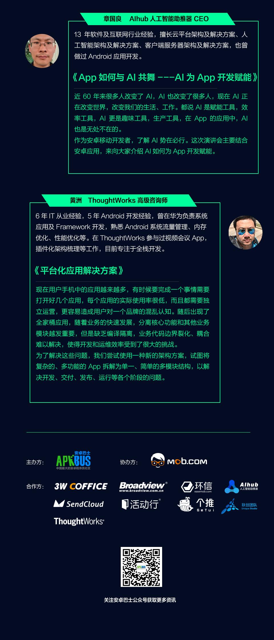 活动行宣传海报-主题嘉宾介绍(大)b2 (1).jpg