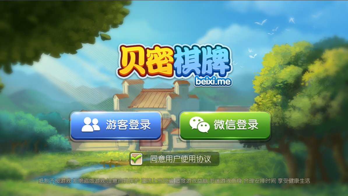 贝密游戏 0.7.0 发布,发布斗地主