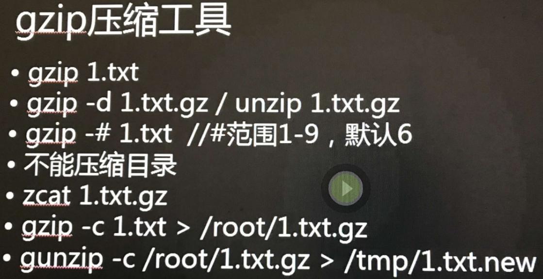 19 压缩打包介绍以及gzip、bzip2、xz - 大锤子的博客- OSCHINA