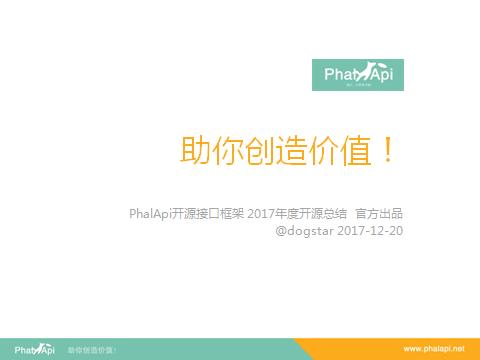 [18张PPT] 助你创造价值! - PhalApi 2017年度开...