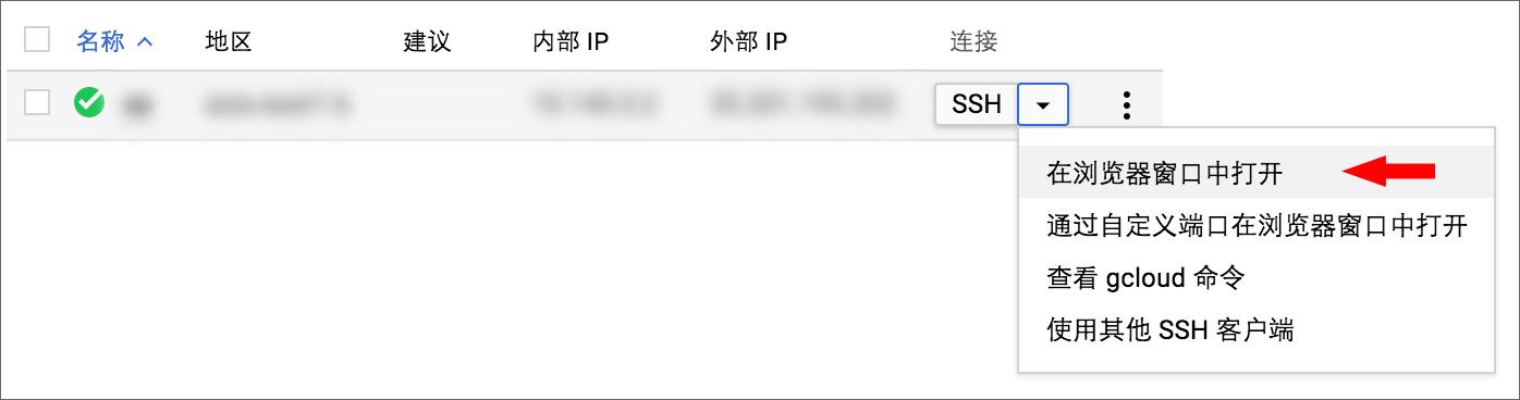 利用Google Cloud搭建免费的SS 上网速度超快