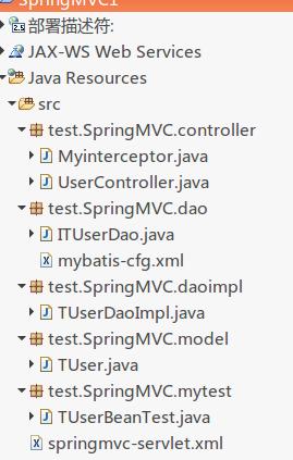 springMVC利用HandlerInterceptor实现简单登录注...