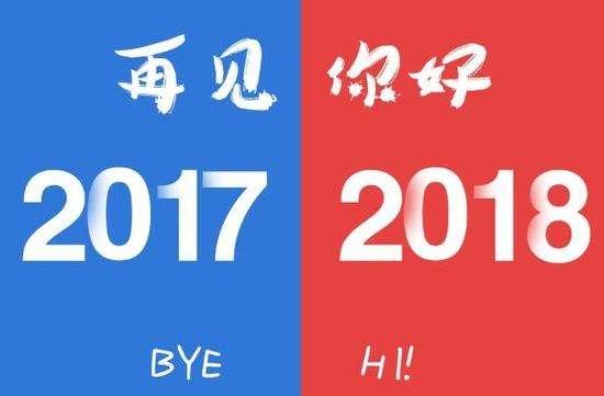 再见 2017 你好 2018 ,程序员们的精彩年度总结...